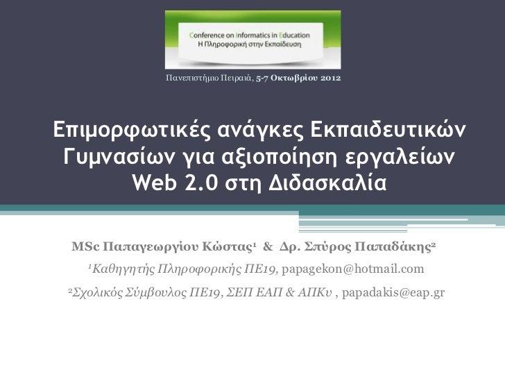 Παλεπηζηήκην Πεηξαηά, 5-7 Οθησβξίνπ 2012Δπιμξοτωςικέπ αμάγκεπ Δκπαιδεσςικώμ Γσμμαρίωμ για ανιξπξίηρη εογαλείωμ      Web 2....