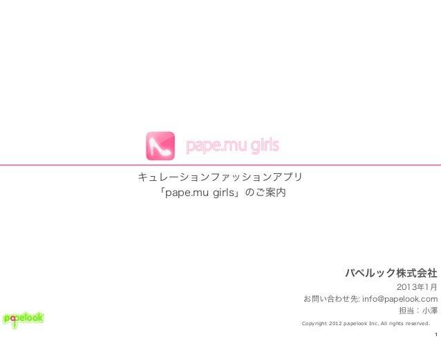 キュレーションファッションアプリ  「pape.mu girls」のご案内                                    パペルック株式会社                                        ...