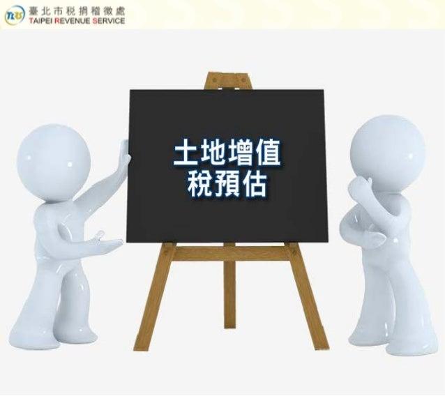 不動產移轉DIY線上教學