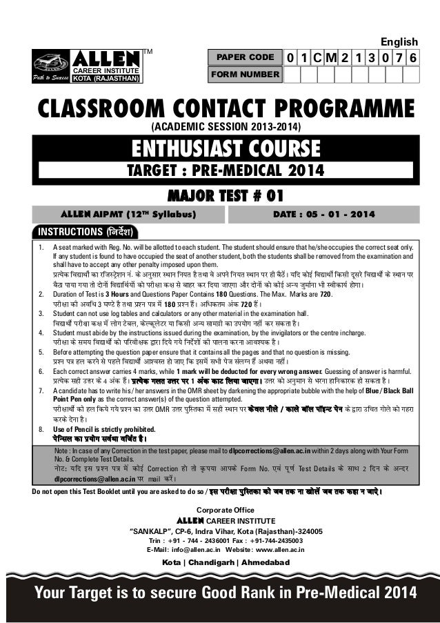   English TM  PAPER CODE  CAREER INSTITUTE Path to Success KOTA (RAJASTHAN)  0 1 CM2 1 3 0 7 6  FORM NUMBER  CLASSROO...