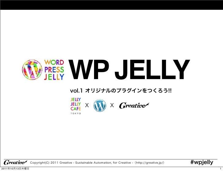 WP JELLY2011   10   13              1