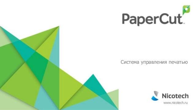 www.nicotech.ru Система управления печатью