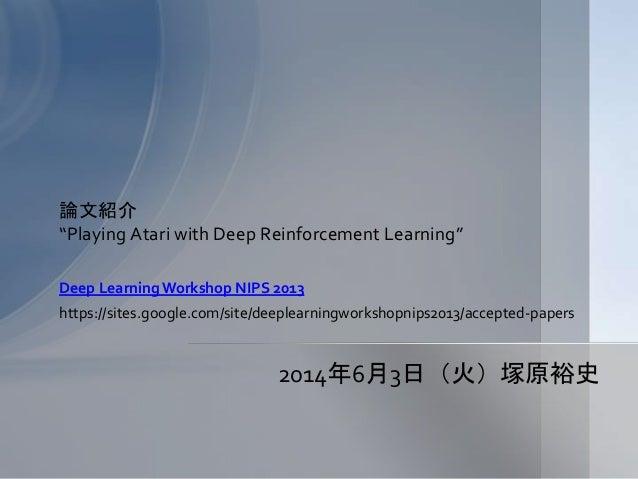 """論文紹介 """"Playing Atari with Deep Reinforcement Learning"""" 2014年6月3日(火)塚原裕史 https://sites.google.com/site/deeplearningworkshopn..."""