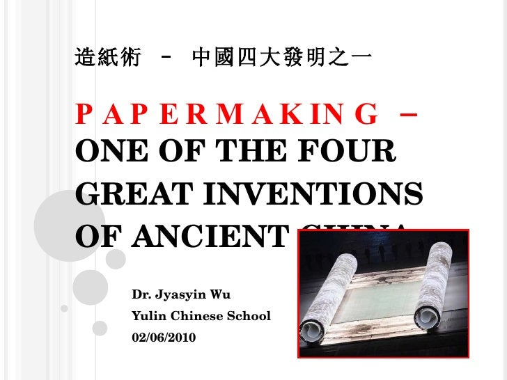 Ancient Chinese Paper Making