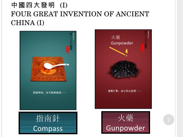The four great inventions