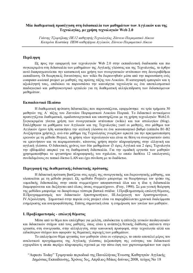 """""""Αspects Today"""" Τριμηνιαίο περιοδικό της Πανελλήνιας Ένωσης Καθηγητών Αγγλικής Δημόσιας Εκπαίδευσης, Χρόνος 5ος, Απρίλιος-..."""