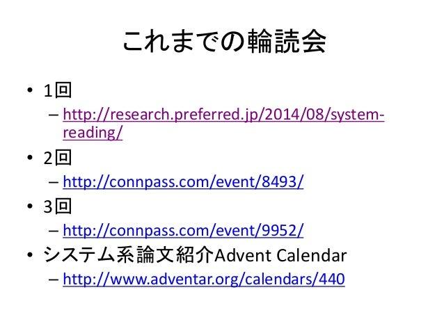 これまでの輪読会 • 1回 – http://research.preferred.jp/2014/08/system- reading/ • 2回 – http://connpass.com/event/8493/ • 3回 – http:/...