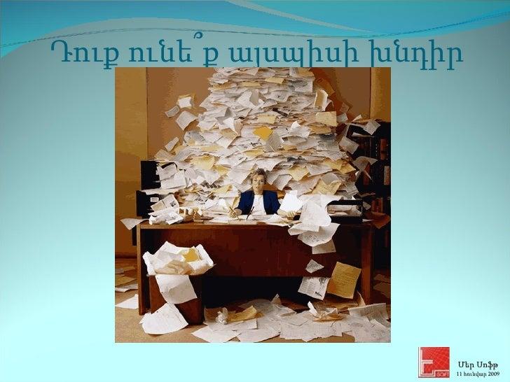 Դուք ունե ՞ ք այսպիսի խնդիր 11 հունվար 2009 Մեր Սոֆթ