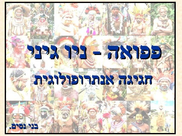 פפואה  -  ניו גיני  חגיגה אנתרופולוגית  בני נסים .