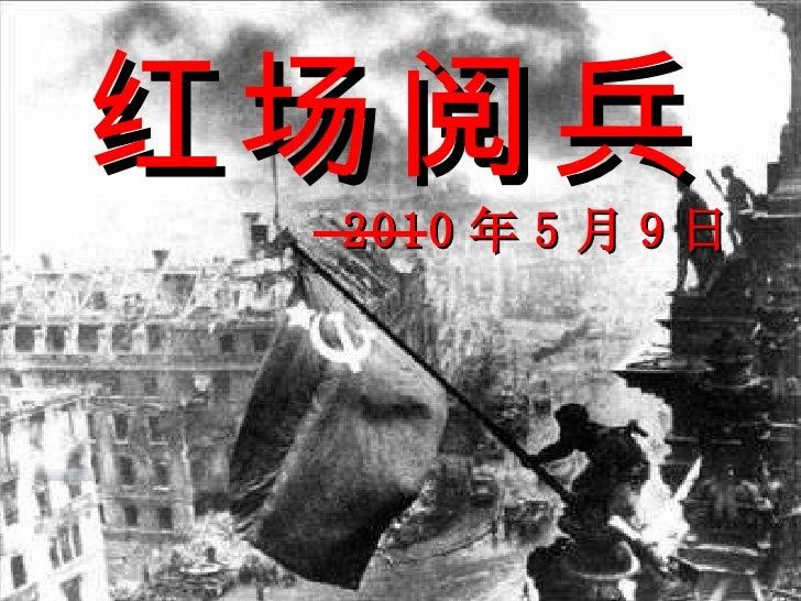红场阅兵 2010 年 5 月 9 日