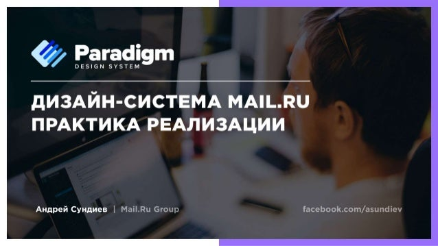 Cult.digital 2017: Дизайн-система Paradigm. Практика реализации