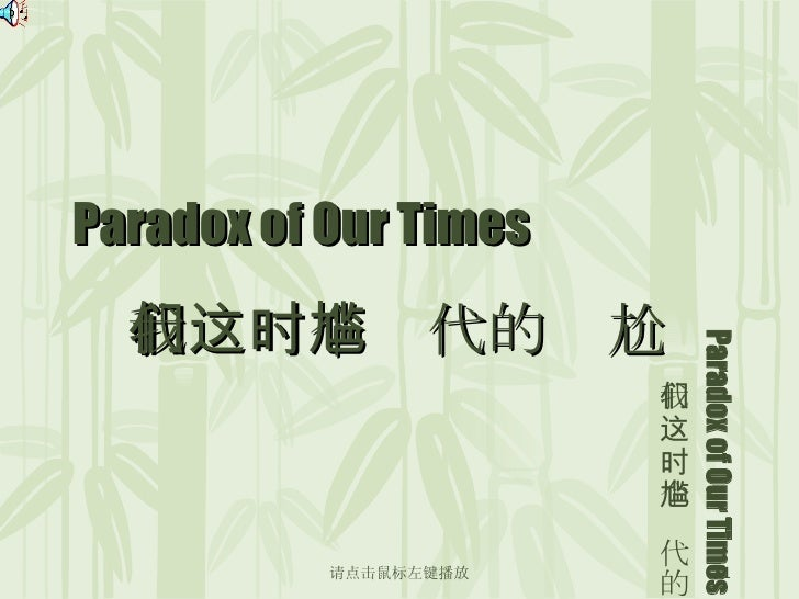 Paradox of Our Times 我们这个时代的尴尬 Paradox of Our Times 我们这个时代的尴尬