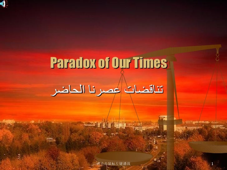 Paradox of Our Times تناقضات عصرنا الحاضر