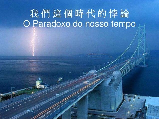 我們這個時代的悖論  O Paradoxo do nosso tempo