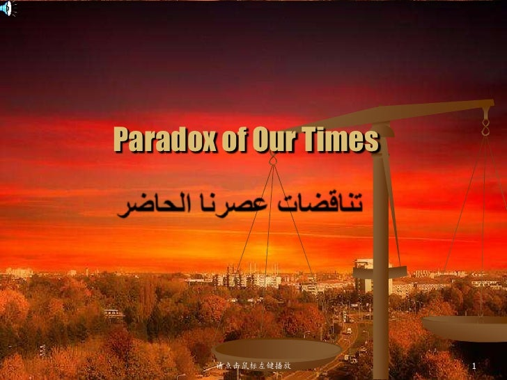 Paradox of Our Times       请点击鼠标左键播放       1