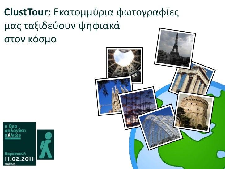 ClustTour: Εκατομμφρια φωτογραφίεσμασ ταξιδεφουν ψθφιακάςτον κόςμο