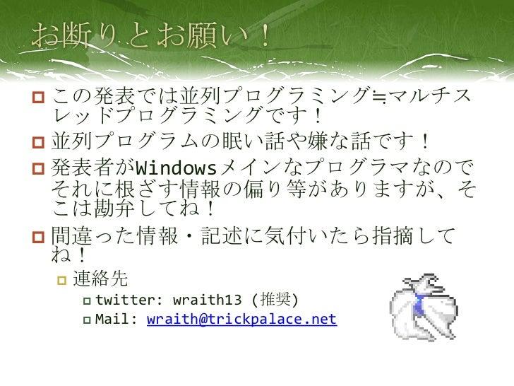並列プログラミング入門!&おさらい! Slide 2