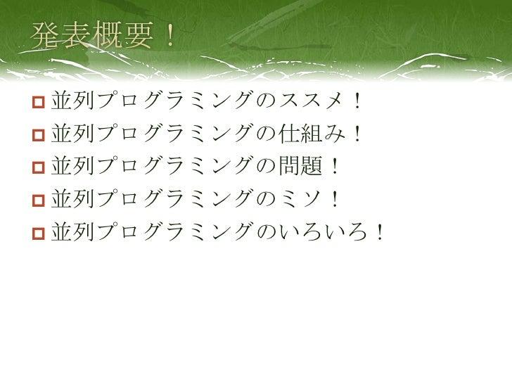 並列プログラミング入門!&おさらい! Slide 3