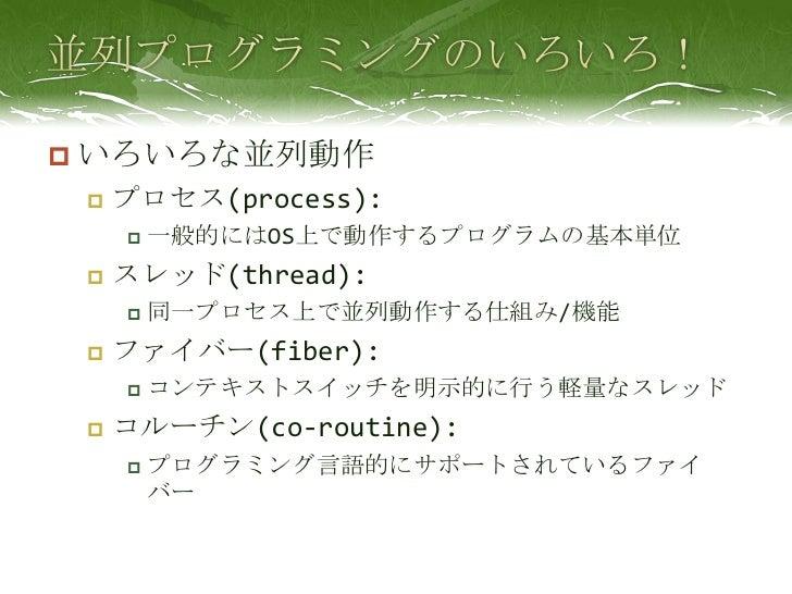 並列プログラミングのいろいろ!<br />いろいろな並列動作<br />プロセス(process):<br />一般的にはOS上で動作するプログラムの基本単位<br />スレッド(thread):<br />同一プロセス上で並列動作する仕組み/...