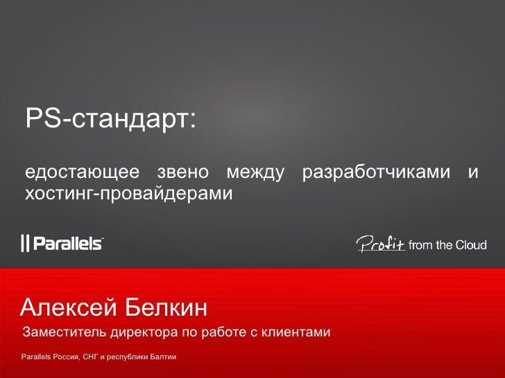 Заместитель директора по работе с клиентами Алексей Белкин <ul><li>Parallels  Россия ,  СНГ и республики Балтии </li></ul>...