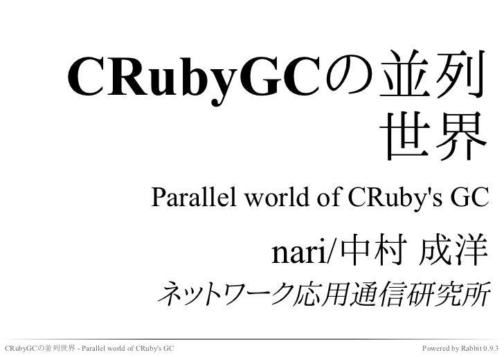CRubyGCの並列                       世界                                     Parallel world of CRubys GC                       ...