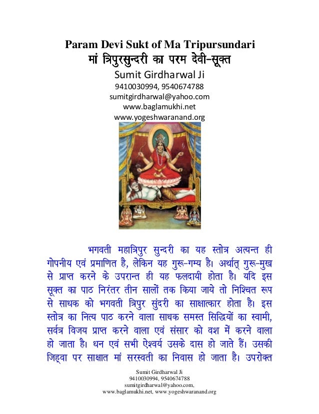 Mantra To Become Rich Prophet666