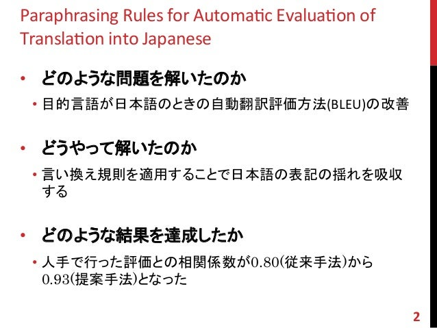paraphrasing rules for automatic evaluation of translation into japan