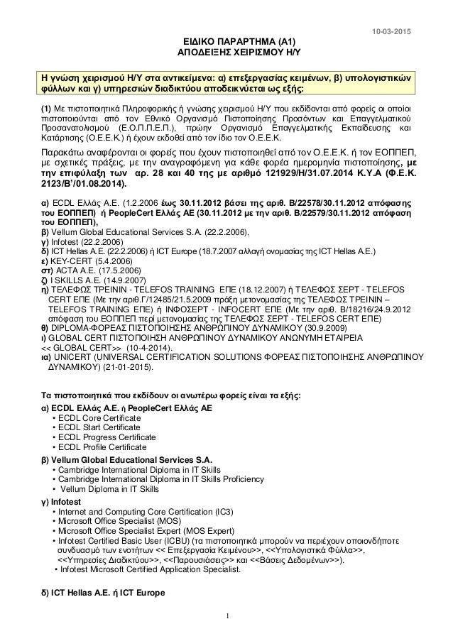 10-03-2015 1 ΕΙΔΙΚΟ ΠΑΡΑΡΤΗΜΑ (Α1) ΑΠΟΔΕΙΞΗΣ ΧΕΙΡΙΣΜΟΥ Η/Υ Η γνώση χειρισμού Η/Υ στα αντικείμενα: α) επεξεργασίας κειμένων...