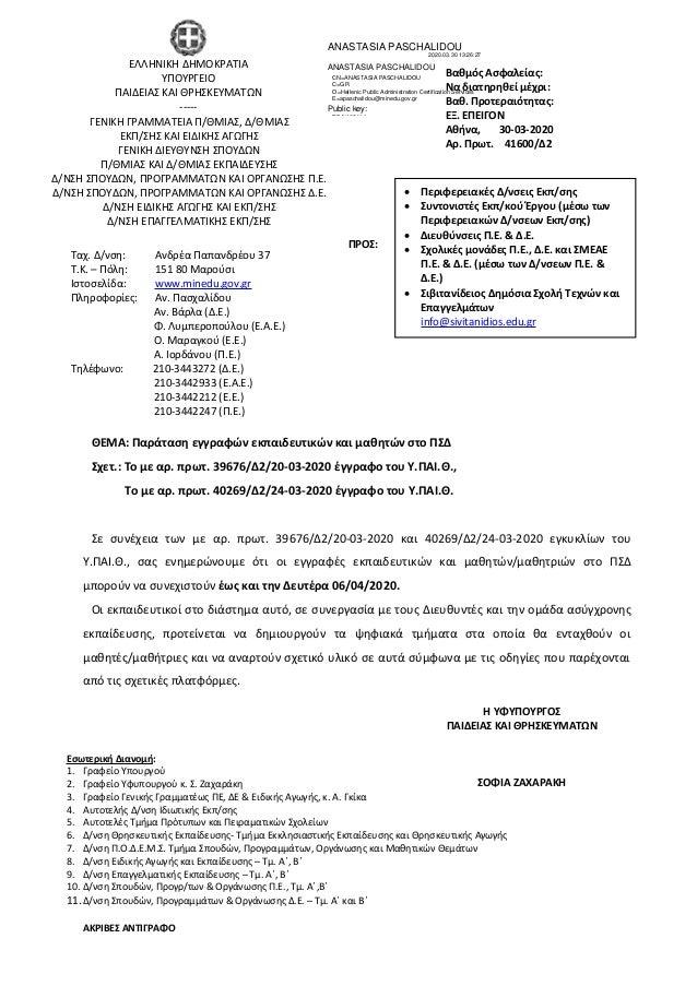 Ταχ. Δ/νση: Ανδρέα Παπανδρέου 37 Τ.Κ. – Πόλη: 151 80 Μαρούσι Ιστοσελίδα: www.minedu.gov.gr Πληροφορίες: Αν. Πασχαλίδου Αν....