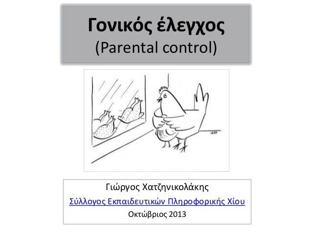Γονικός έλεγχος (Parental control) Γιώργος Χατζηνικολάκης Σύλλογος Εκπαιδευτικών Πληροφορικής Χίου Οκτώβριος 2013