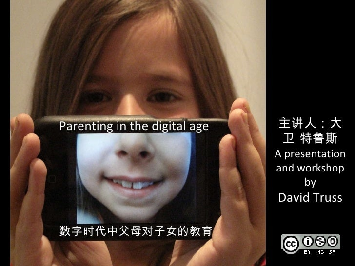 Parenting in the digital age in CHINESE