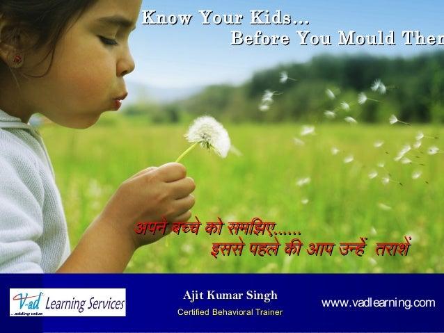 Ajit Kumar SinghAjit Kumar Singh Certified Behavioral TrainerCertified Behavioral Trainer अपने बच्चे को समझिझिएअपने बच्चे ...