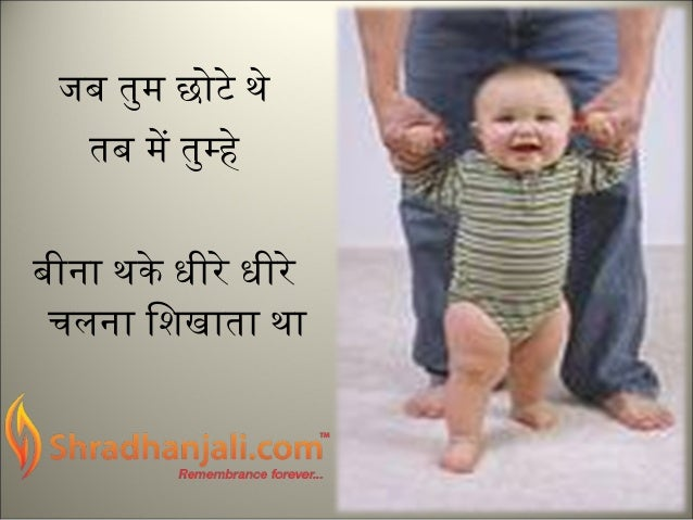 child duty to parents in hindi Five duties of children to parents: 1 then it is the child's duty to humbly bring this to the attention of the parents the child should share his concerns.