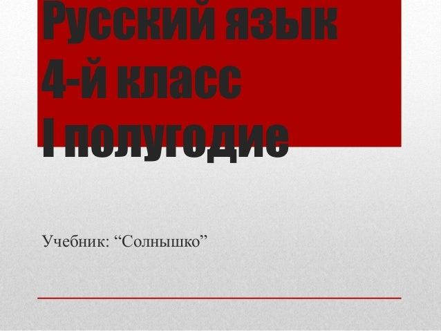 """Русский язык 4-й класс I полугодие Учебник: """"Солнышко"""""""