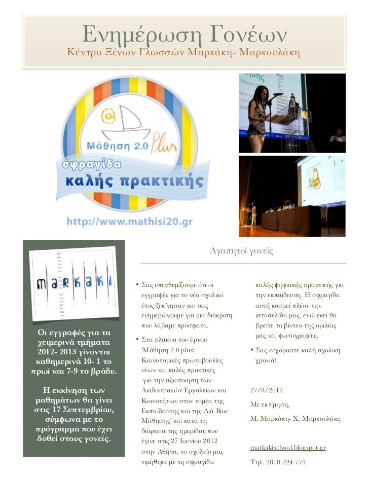 Ενημέρωση Γονέων         Κέντρο Ξένων Γλωσσών Μαρκάκη- Μαρκουλάκη                                                   Αγαπητ...