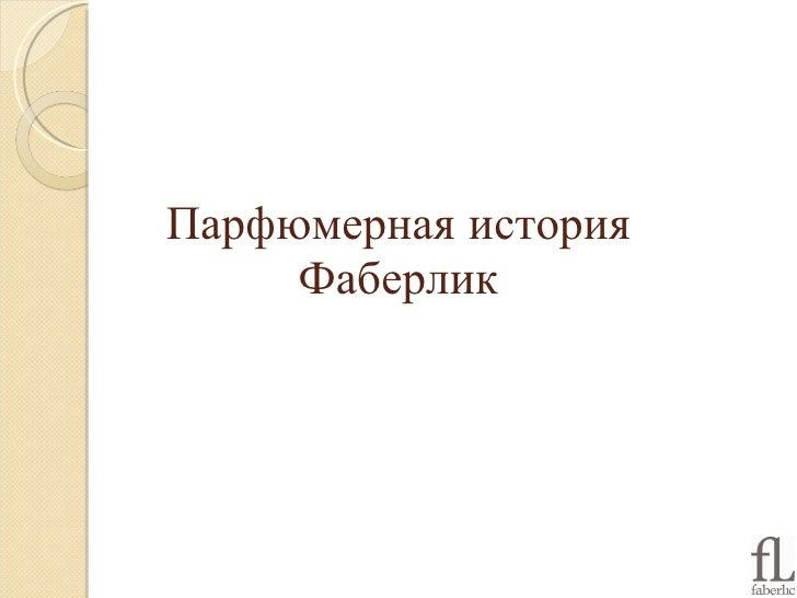 Парфюмерная история Фаберлик