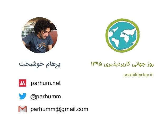 1395 ﮐﺎرﺑﺮدﭘﺬﯾﺮی ﺟﻬﺎﻧﯽ روزﺧﻮﺷﺒﺨﺖ ﭘﺮﻫﺎم @parhumm parhumm@gmail.com parhum.net usabilityday.ir