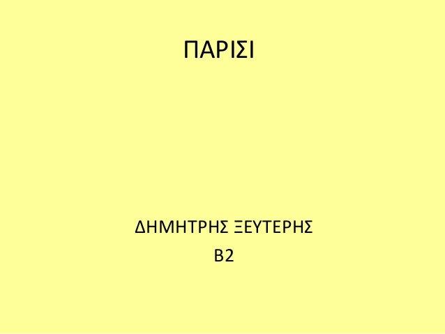 ΡΑΙΣΙΔΘΜΘΤΘΣ ΞΕΥΤΕΘΣΒ2