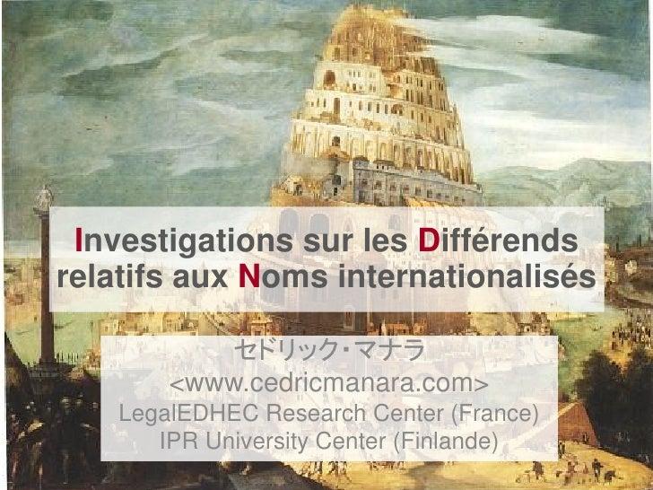 Investigations sur les Différendsrelatifs aux Noms internationalisés           セドリック・マナラ        <www.cedricmanara.com>    ...