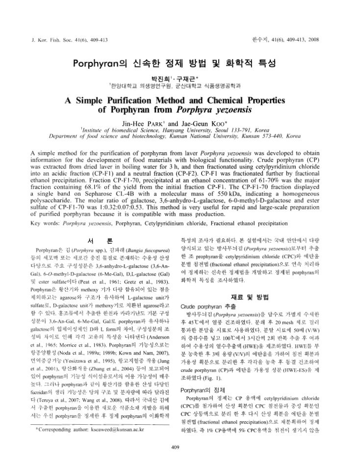 Park and Koo 2008   a simple purification method and chemical properties of porphyran from porphyra yezoensis