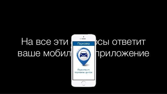 Скачать приложенью парковка для айфона