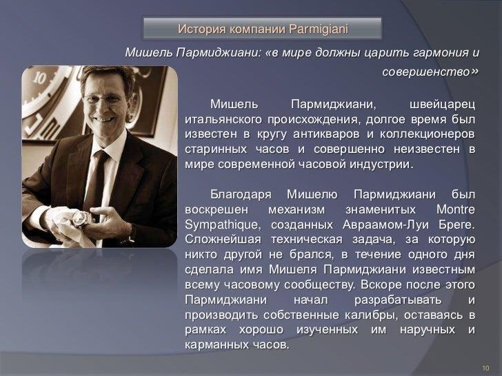 История компании РarmigianiМишель Пармиджиани: «в мире должны царить гармония и                                      совер...