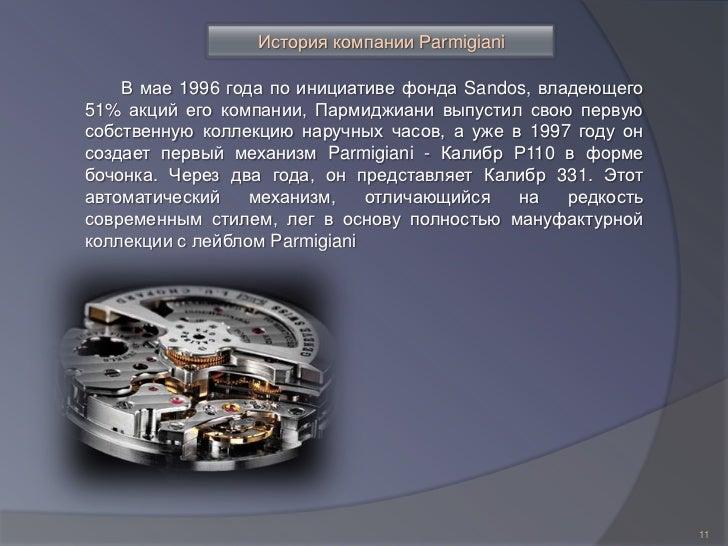 История компании Рarmigiani    В мае 1996 года по инициативе фонда Sandos, владеющего51% акций его компании, Пармиджиани в...