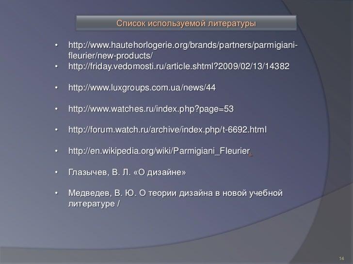 Список используемой литературы•   http://www.hautehorlogerie.org/brands/partners/parmigiani-    fleurier/new-products/•   ...