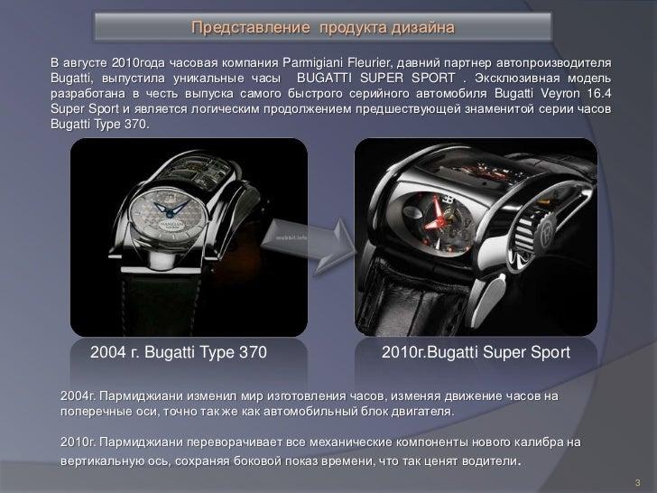 Представление продукта дизайнаВ августе 2010года часовая компания Parmigiani Fleurier, давний партнер автопроизводителяBug...
