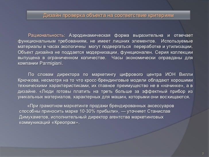Дизайн проверка объекта на соответствие критериям    Рациональность: Аэродинамическая форма выразительна и отвечаетфункцио...