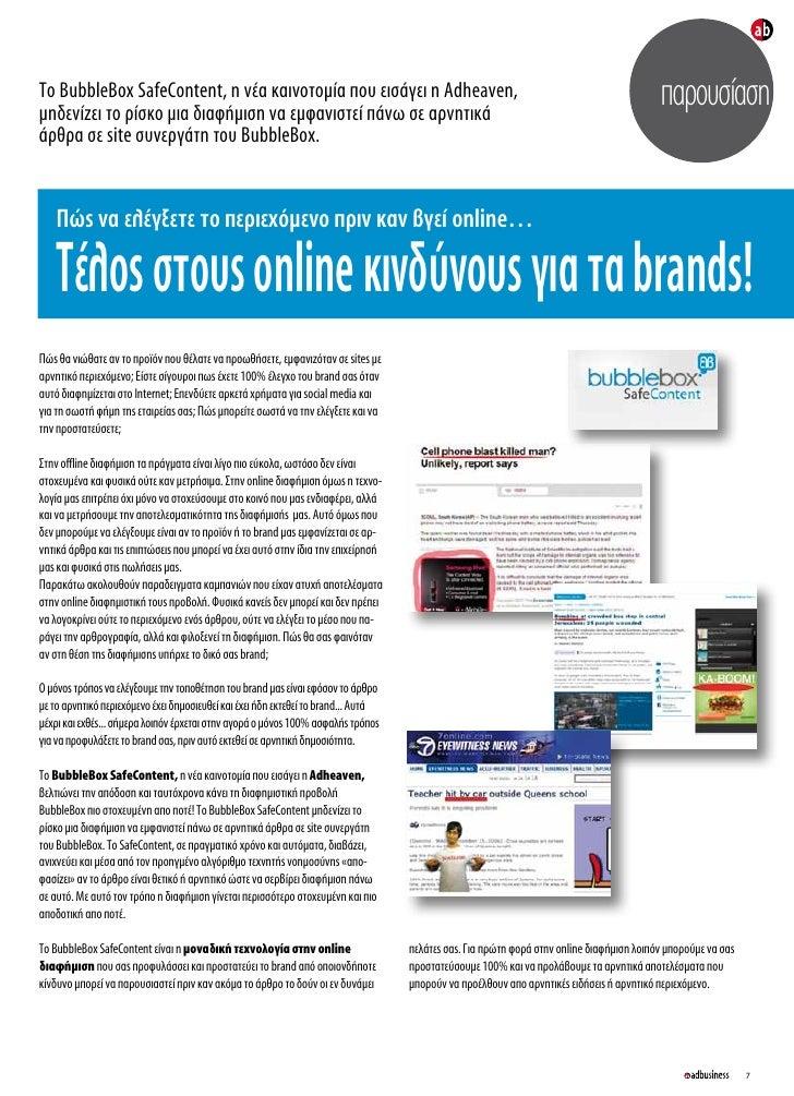 Το BubbleBox SafeContent, η νέα καινοτομία που εισάγει η Adheaven,μηδενίζει το ρίσκο μια διαφήμιση να εμφανιστεί πάνω σε α...