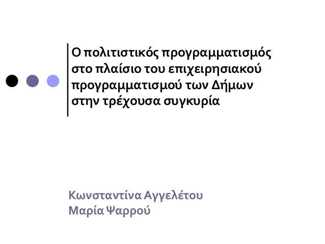 Ο πολιτιστικός προγραμματισμός στο πλαίσιο του επιχειρησιακού προγραμματισμού των Δήμων στην τρέχουσα συγκυρία Κωνσταντίνα...