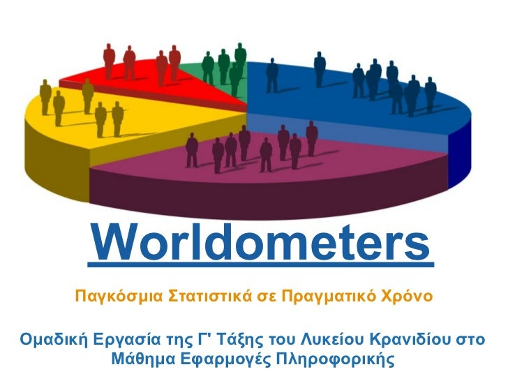 Worldometers      Παγκόσμια Στατιστικά σε Πραγματικό ΧρόνοΟμαδική Εργασία της Γ Τάξης του Λυκείου Κρανιδίου στο          Μ...