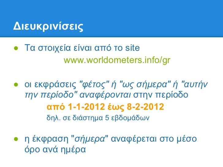 Παρουσίαση του Worldometers.info/gr με το Google Docs Slide 2